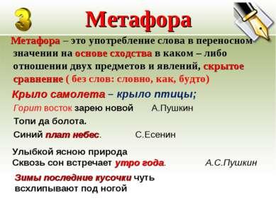 Метафора Метафора – это употребление слова в переносном значении на основе сх...