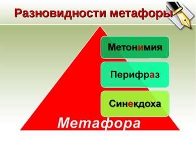 Разновидности метафоры