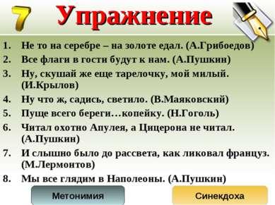 Упражнение Не то на серебре – на золоте едал. (А.Грибоедов) Все флаги в гости...