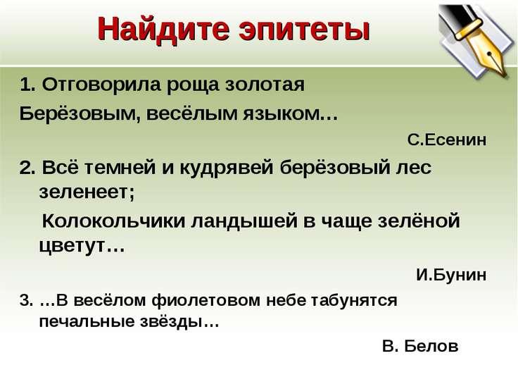 Найдите эпитеты 1. Отговорила роща золотая Берёзовым, весёлым языком… С.Есени...