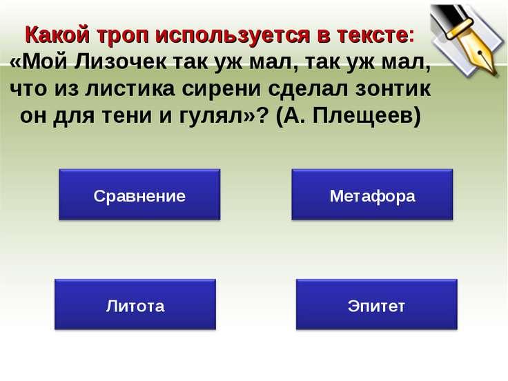 Какой троп используется в тексте: «Мой Лизочек так уж мал, так уж мал, что из...