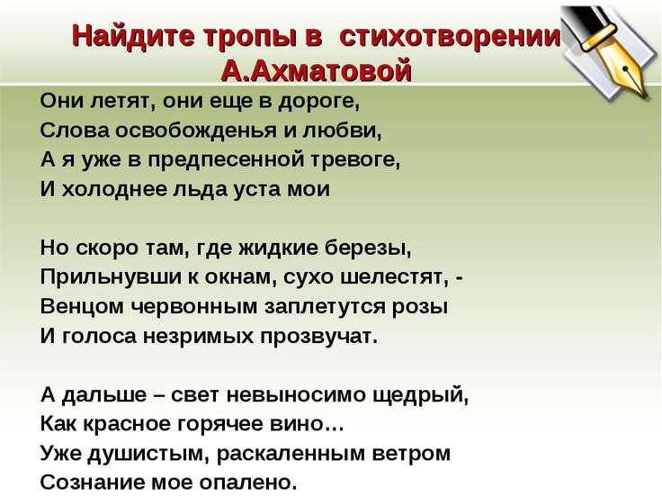 Найдите тропы в стихотворении А.Ахматовой Они летят, они еще в дороге, Слова ...