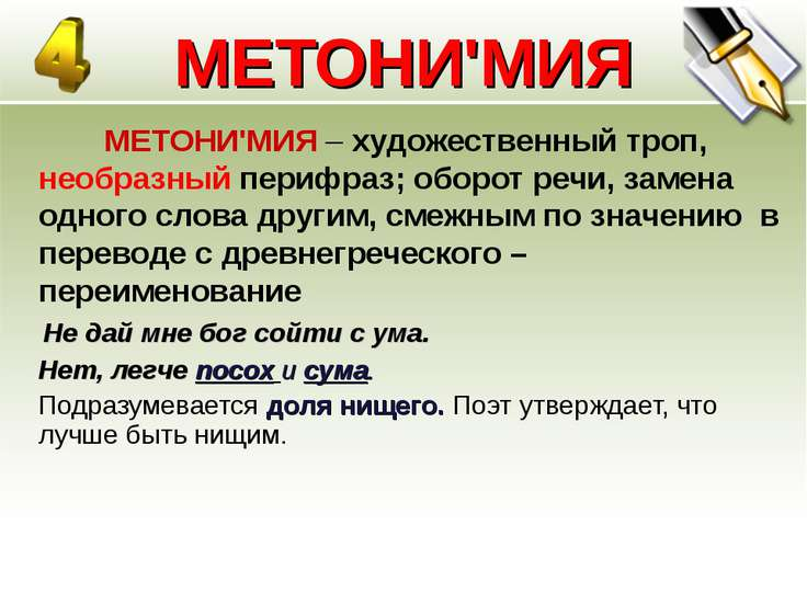 МЕТОНИ'МИЯ МЕТОНИ'МИЯ – художественный троп, необразный перифраз; оборот речи...