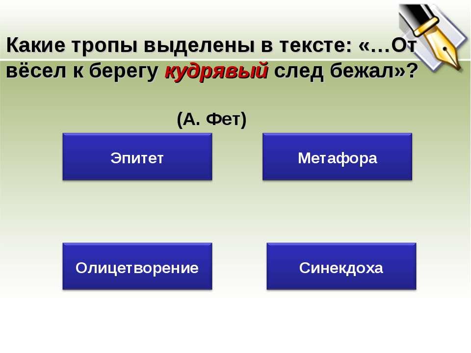 Какие тропы выделены в тексте: «…От вёсел к берегу кудрявый след бежал»? (А. ...