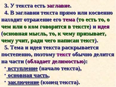 3. У текста есть заглавие. 4. В заглавии текста прямо или косвенно находит от...