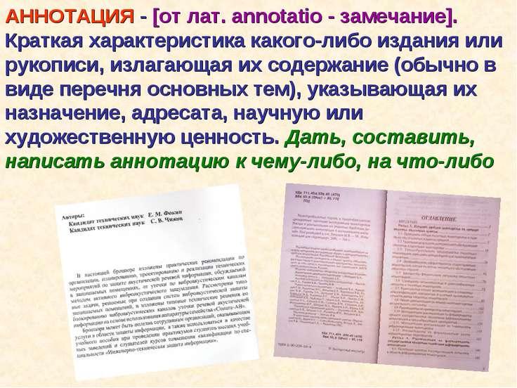 АННОТАЦИЯ - [от лат. annotatio - замечание]. Краткая характеристика какого-ли...