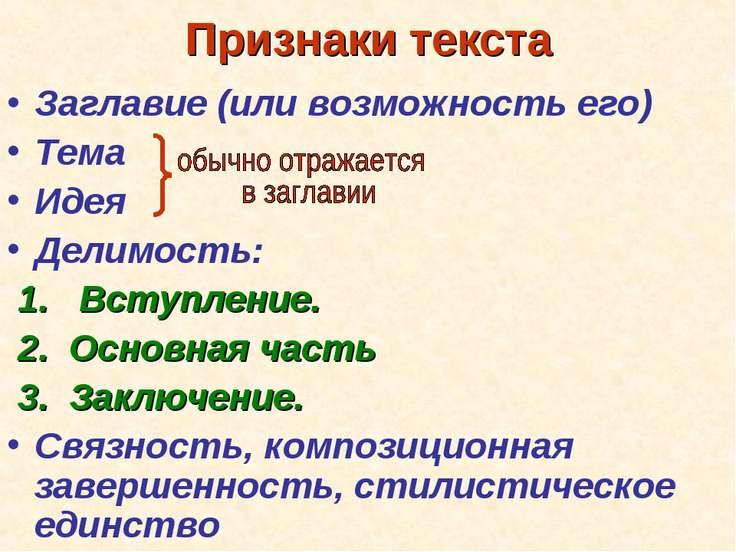 Признаки текста Заглавие (или возможность его) Тема Идея Делимость: 1. Вступл...