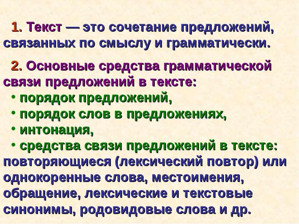 1. Текст — это сочетание предложений, связанных по смыслу и грамматически. 2....