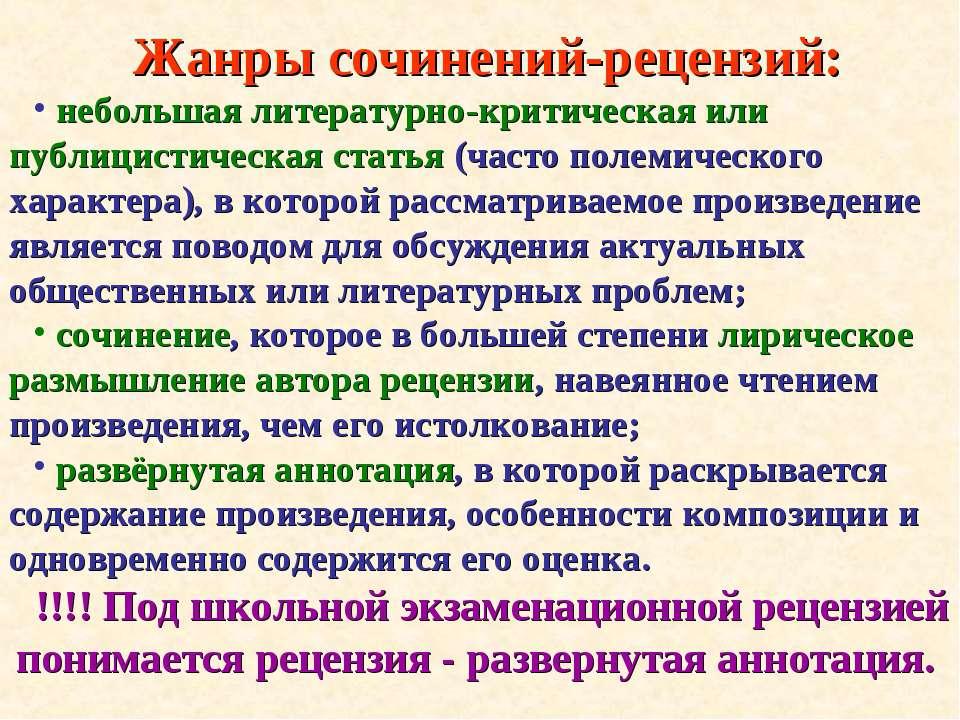 Жанры сочинений-рецензий: небольшая литературно-критическая или публицистичес...