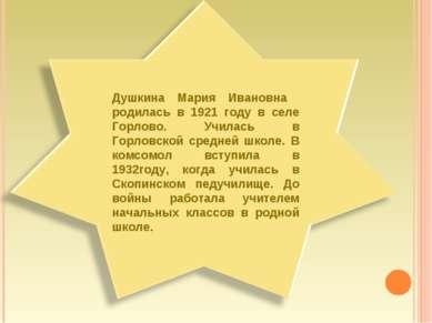 Душкина Мария Ивановна родилась в 1921 году в селе Горлово. Училась в Горловс...