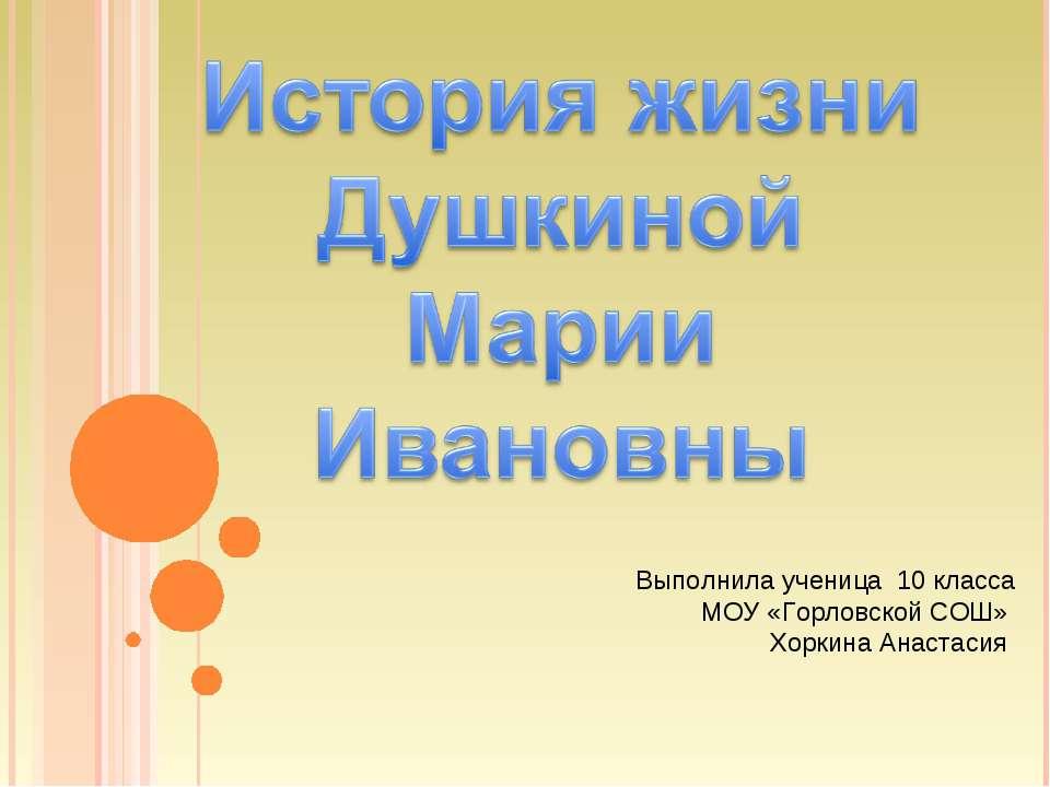 Выполнила ученица 10 класса МОУ «Горловской СОШ» Хоркина Анастасия
