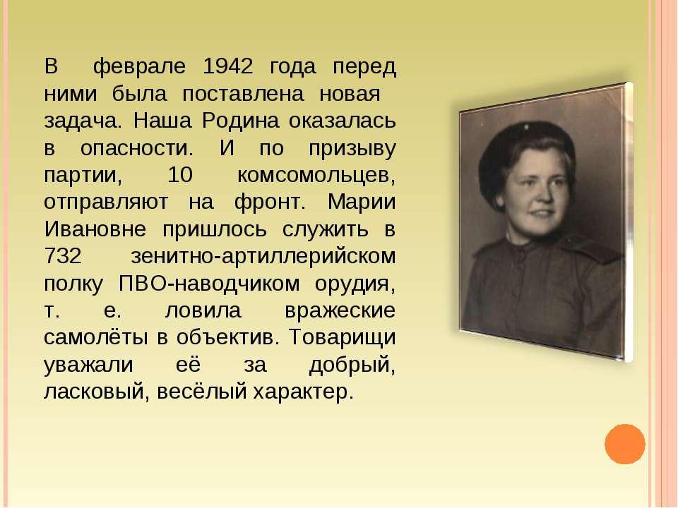 В феврале 1942 года перед ними была поставлена новая задача. Наша Родина оказ...