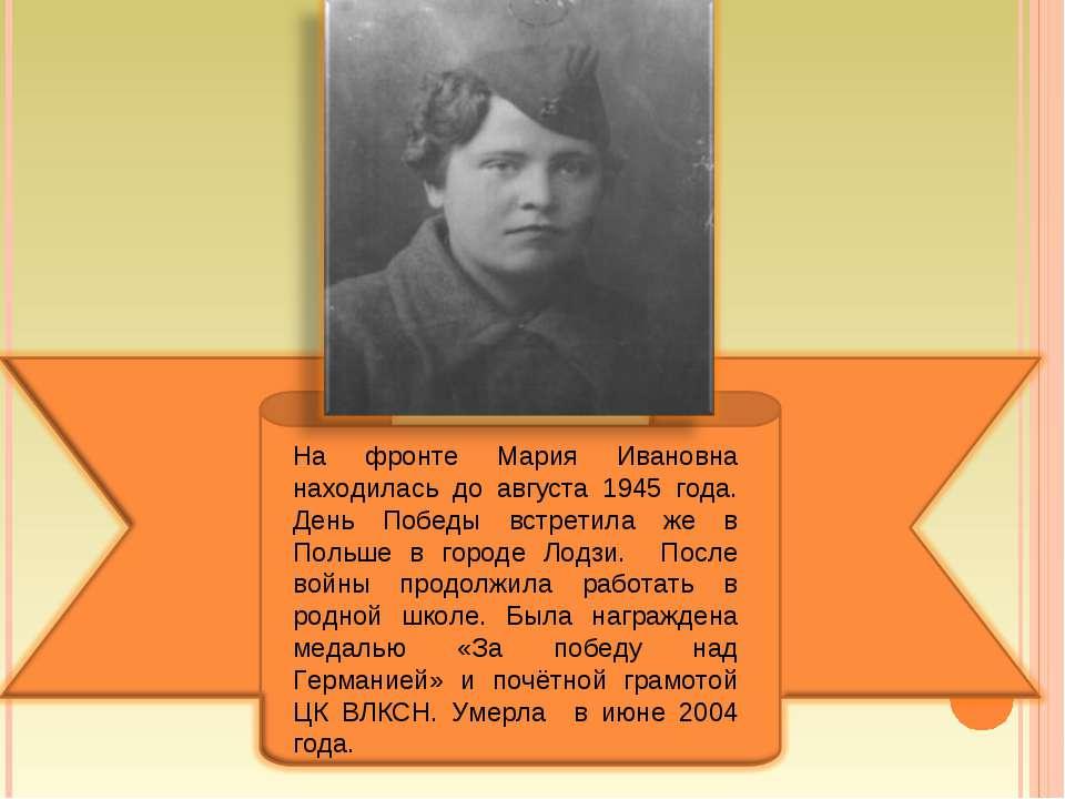 На фронте Мария Ивановна находилась до августа 1945 года. День Победы встрети...