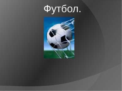 Футбол.