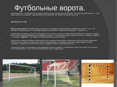 Футбольные ворота. Ворота в футболе — установлены вдоль лицевых линий по обеи...