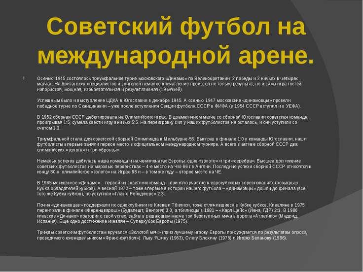 Осенью 1945 состоялось триумфальное турне московского «Динамо» по Великобрита...