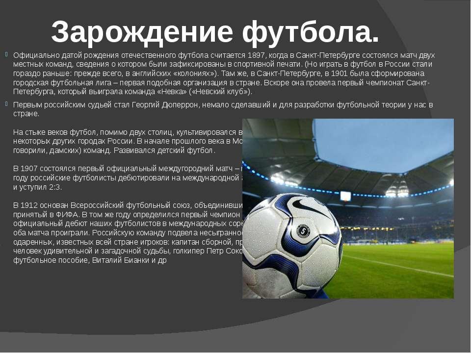 Зарождение футбола. Официально датой рождения отечественного футбола считаетс...