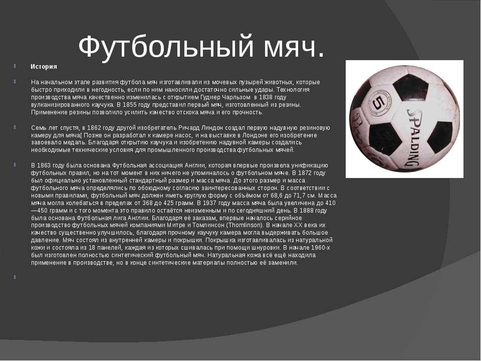 Футбольный мяч. История На начальном этапе развития футбола мяч изготавливали...
