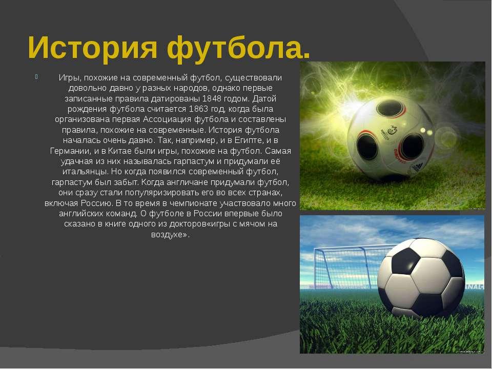История футбола. Игры, похожие на современный футбол, существовали довольно д...