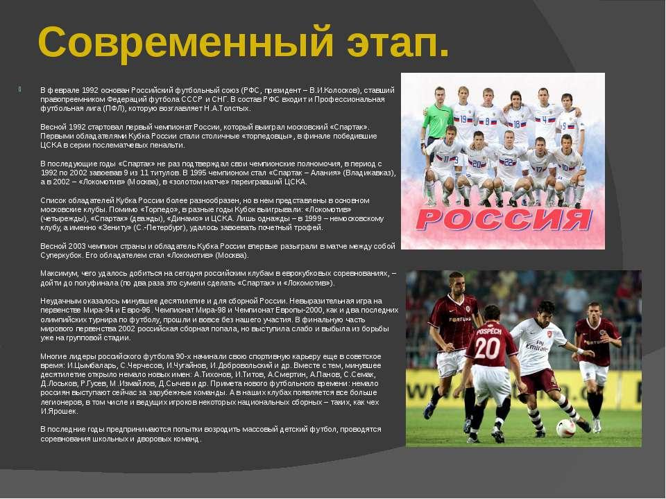 Современный этап. В феврале 1992 основан Российский футбольный союз (РФС, пре...