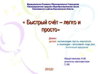 Муниципальное Казенное Образовательное Учреждение Новокриушанская средняя общ...