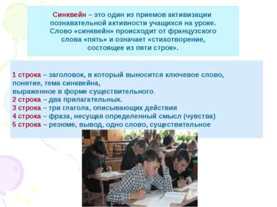 Синквейн – это один из приемов активизации познавательной активности учащихся...