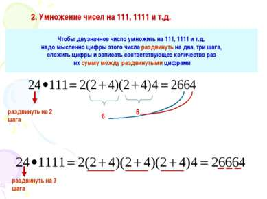 2. Умножение чисел на 111, 1111 и т.д. Чтобы двузначное число умножить на 111...