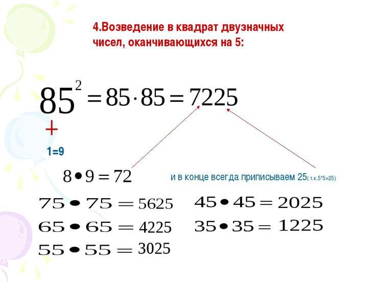 4.Возведение в квадрат двузначных чисел, оканчивающихся на 5: 1=9 и в конце в...