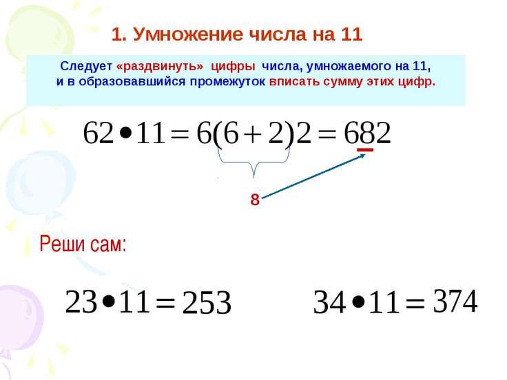1. Умножение числа на 11 8 Следует «раздвинуть» цифры числа, умножаемого на 1...