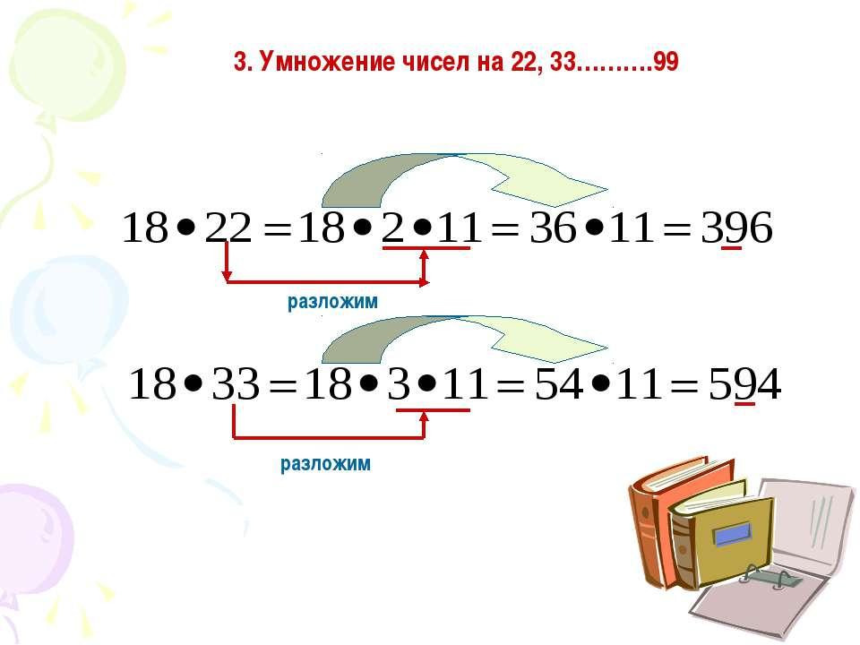 3. Умножение чисел на 22, 33……….99 разложим разложим