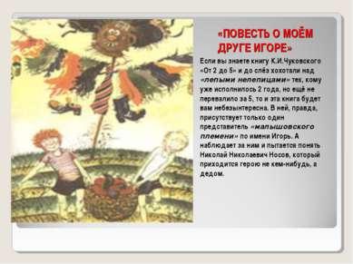 «ПОВЕСТЬ О МОЁМ ДРУГЕ ИГОРЕ» Если вы знаете книгу К.И.Чуковского «От 2 до 5» ...