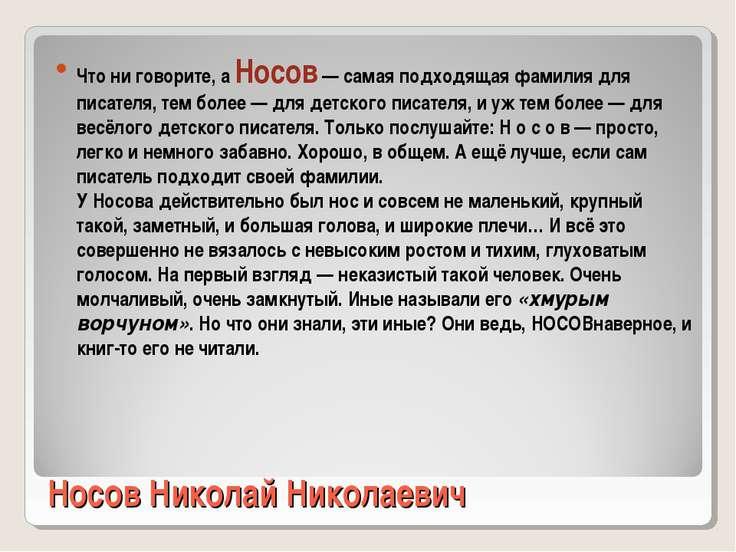 Носов Николай Николаевич Что ни говорите, а Носов — самая подходящая фамилия ...