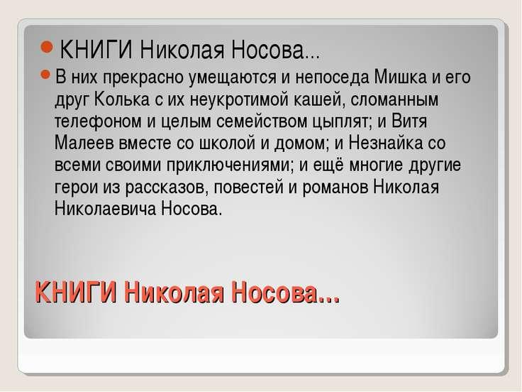 КНИГИ Николая Носова… КНИГИ Николая Носова… В них прекрасно умещаются и непос...