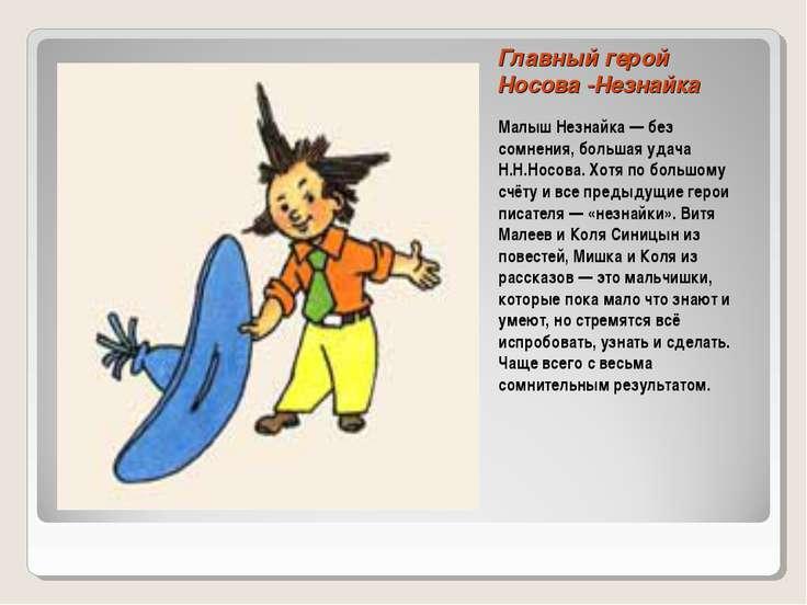 Главный герой Носова -Незнайка Малыш Незнайка — без сомнения, большая удача Н...