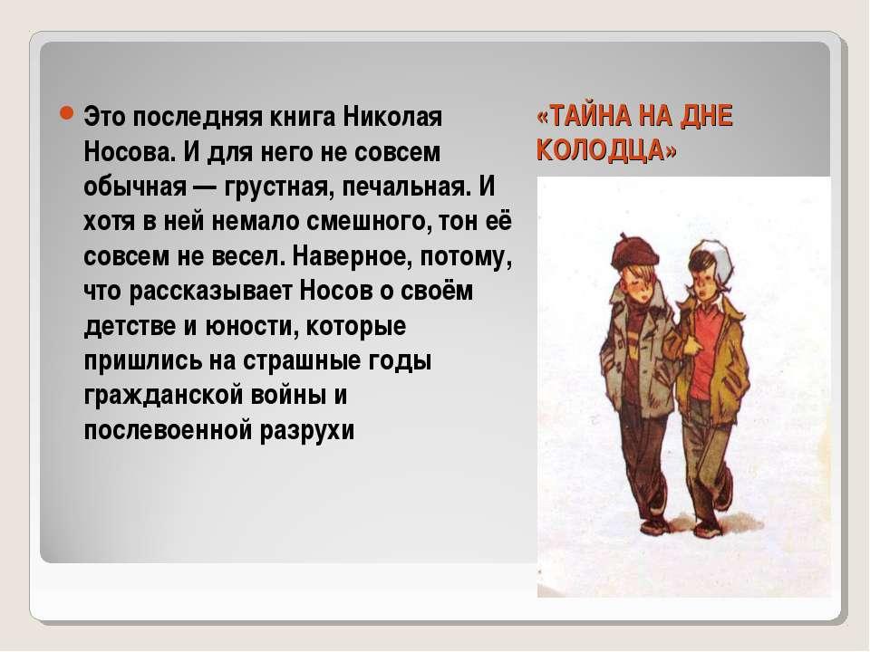 «ТАЙНА НА ДНЕ КОЛОДЦА» Это последняя книга Николая Носова. И для него не совс...