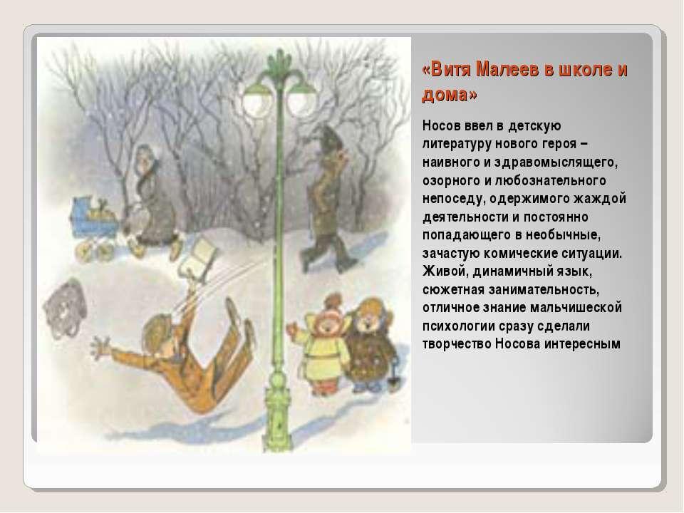 «Витя Малеев в школе и дома» Носов ввел в детскую литературу нового героя – н...