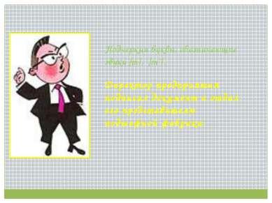 Подчеркни буквы, обозначающие звуки [т], [т']. Директор предприятия подписал ...
