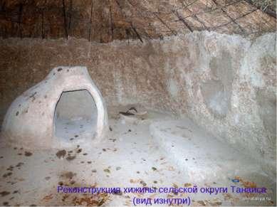 Реконструкция хижины сельской округи Танаиса (вид изнутри)