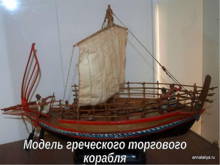 Модель греческого торгового корабля.