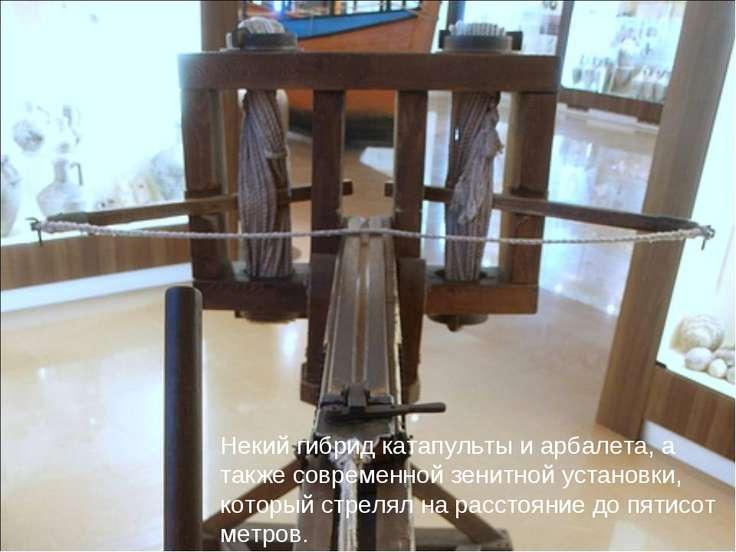 Некий гибрид катапульты и арбалета, а также современной зенитной установки, к...