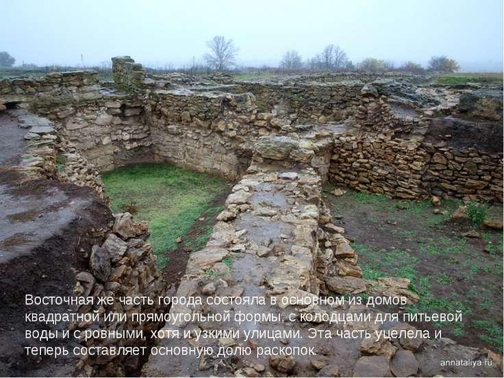Восточная же часть города состояла в основном из домов квадратной или прямоуг...
