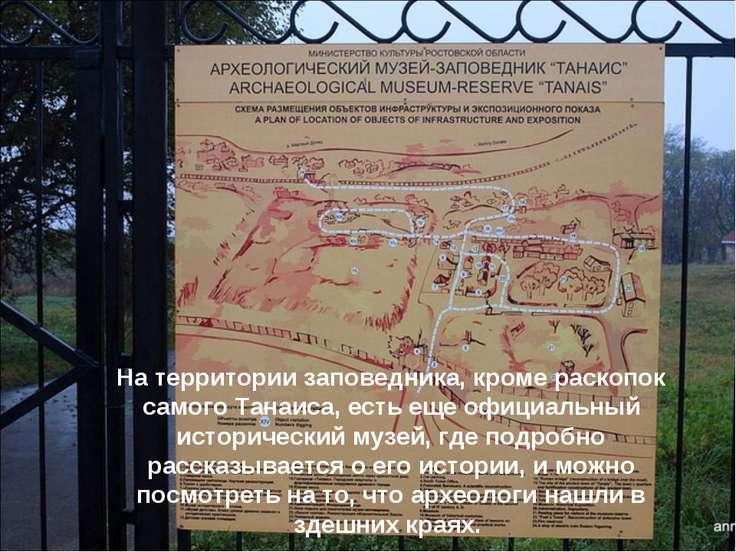 На территории заповедника, кроме раскопок самого Танаиса, есть еще официальны...