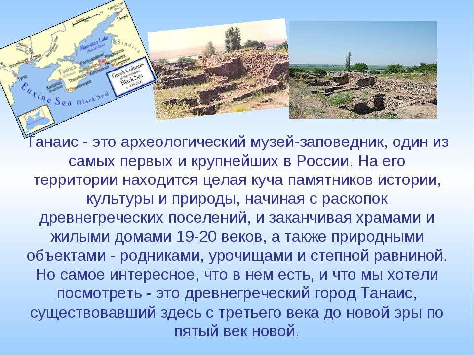 Танаис - это археологический музей-заповедник, один из самых первых и крупней...