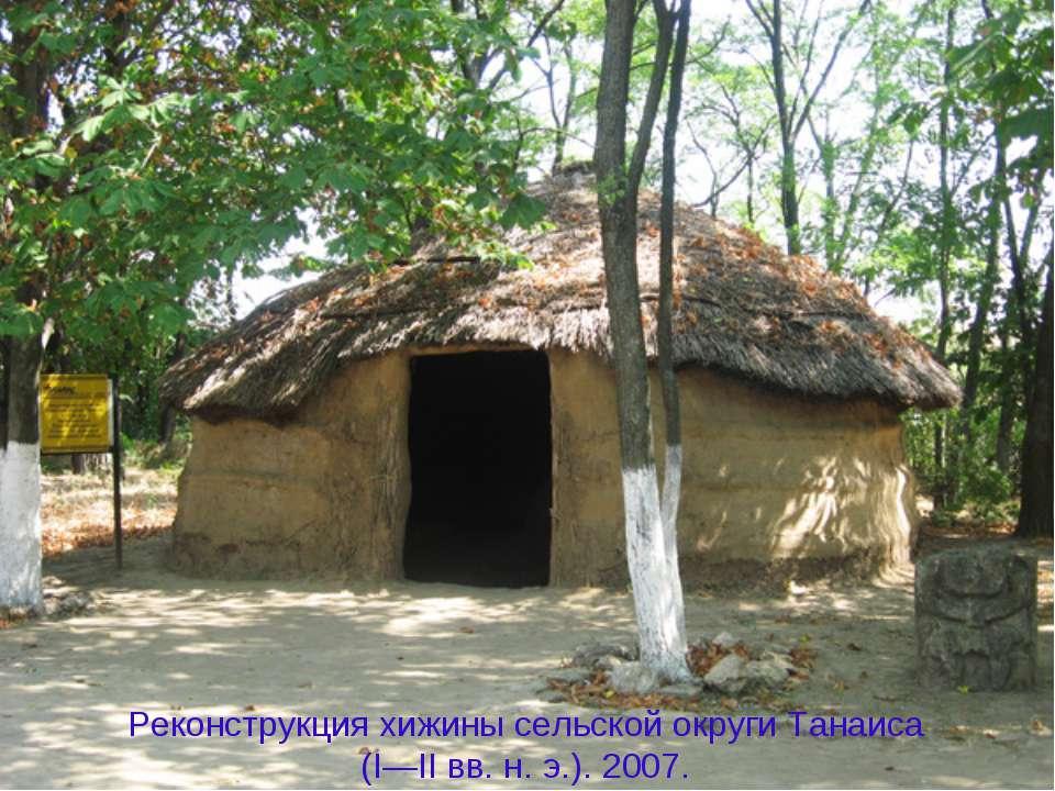 Реконструкция хижины сельской округи Танаиса (I—IIвв. н.э.). 2007.