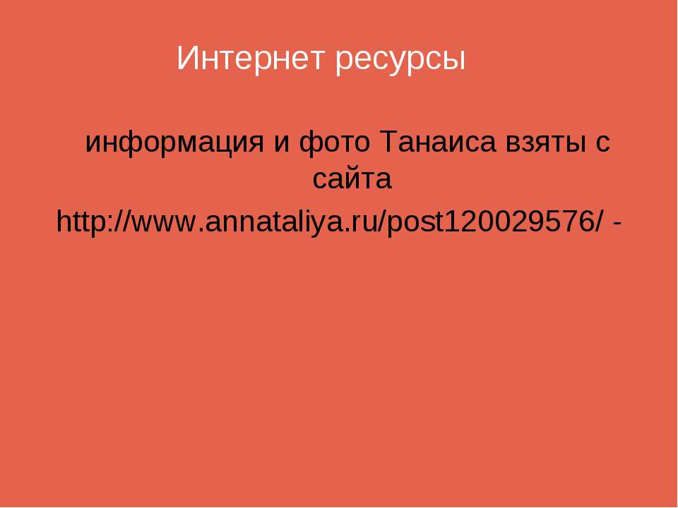 информация и фото Танаиса взяты с сайта http://www.annataliya.ru/post12002957...