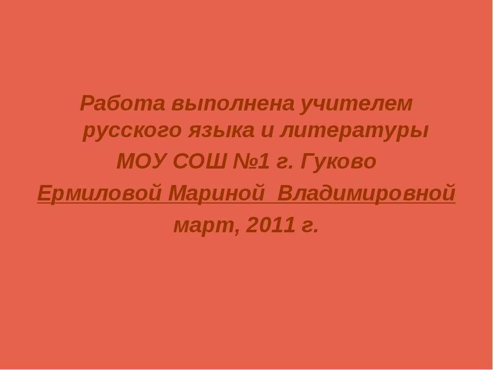 Работа выполнена учителем русского языка и литературы МОУ СОШ №1 г. Гуково Ер...