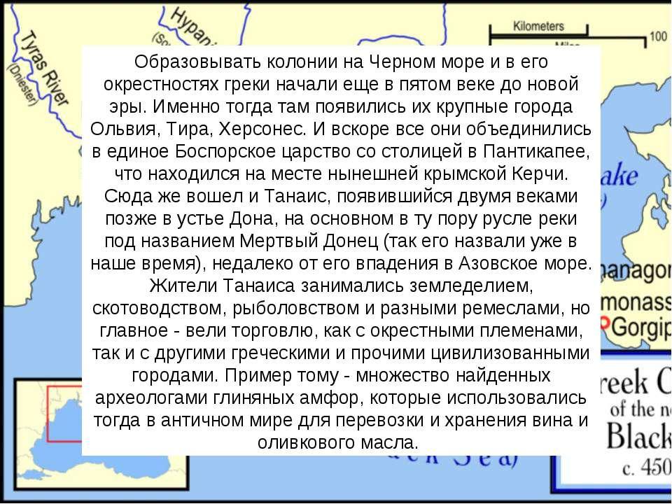 Образовывать колонии на Черном море и в его окрестностях греки начали еще в п...