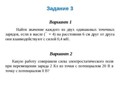 Задание 3 Вариант 1 Найти значение каждого из двух одинаковых точечных зарядо...