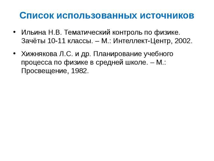 Список использованных источников Ильина Н.В. Тематический контроль по физике....