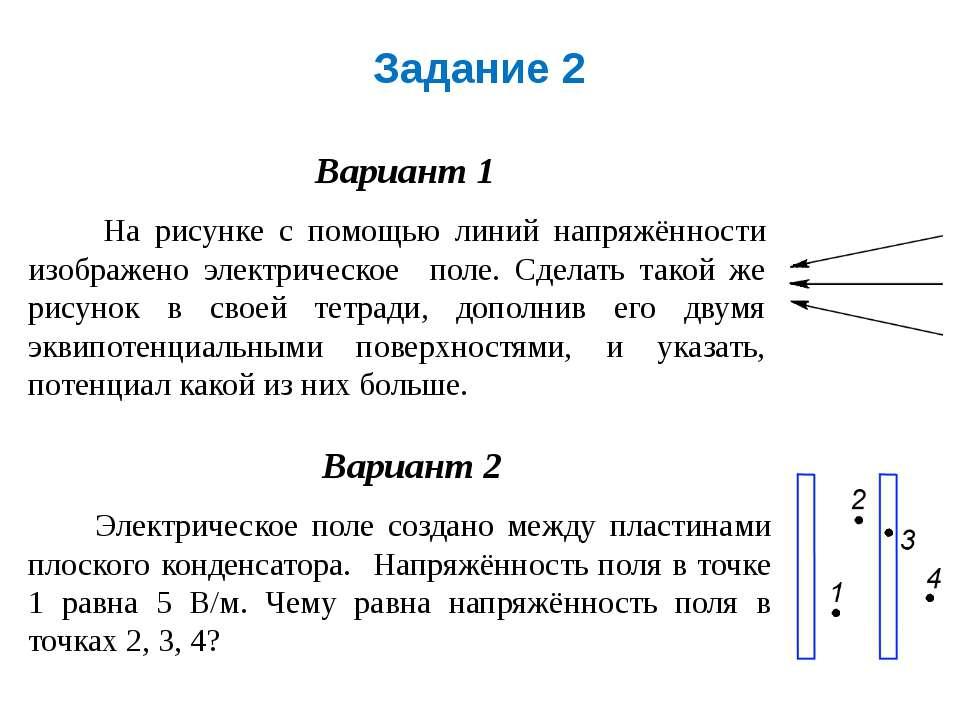 Задание 2 Вариант 1 На рисунке с помощью линий напряжённости изображено элект...